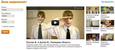 Юаза видеоанкет детей-сирот на усыновление