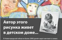 Социальная реклама в Нижегородской области