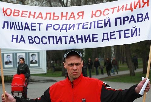 Митинг против ювенальной юстиции в Новосибирске