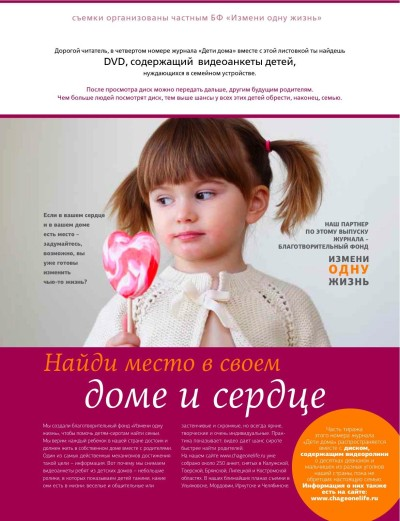"""Видеоанкеты фонда """"Измени одну жизнь"""" опубликованы в журнале"""
