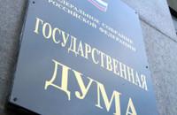 Госдума рассмотрела закон о запрещении американцам усыновлять российских детей
