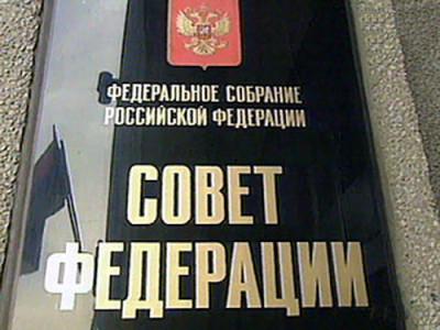 Дети-сироты Совет Федерации